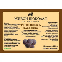 """Трюфель"" Живой Шоколад 500..."