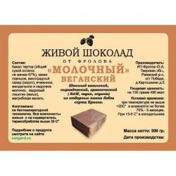 Сыроедный Шоколад...