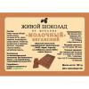 Сыроедный Шоколад «Молочный»